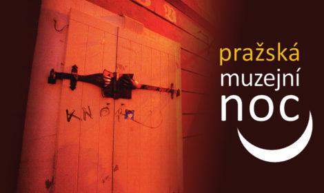 Ночь музеев в Праге отзыв с фото