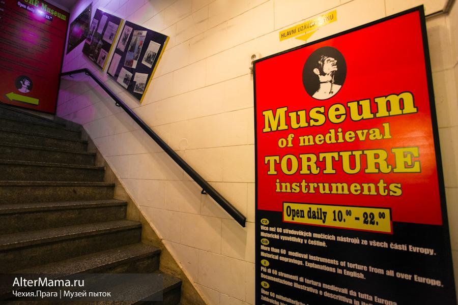 Музеи в Праге список
