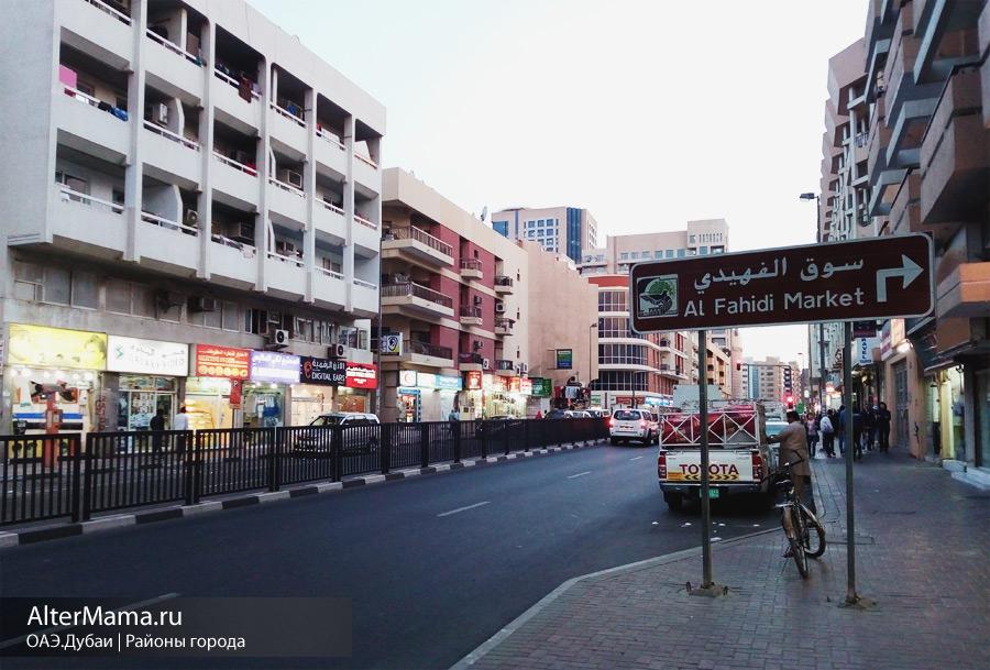 Район Бур Дубай фото и отзыв