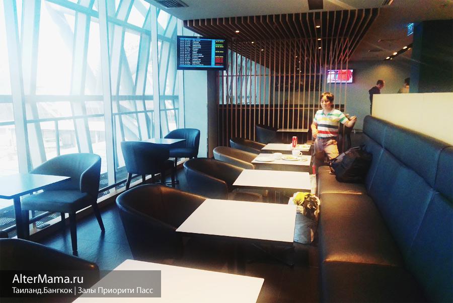 Бангкок лаунж зона приорити пасс отзыв