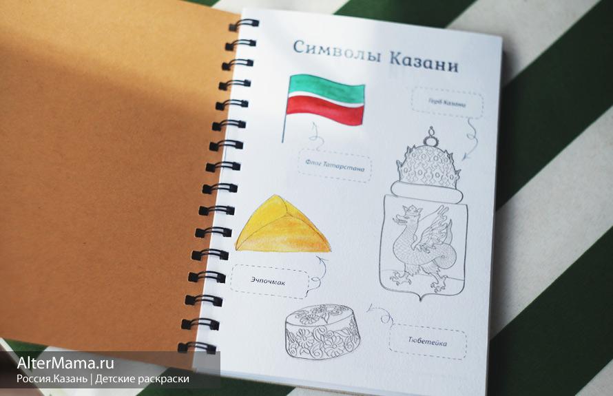 Авторская раскраска Казань для детей скачать бесплатно