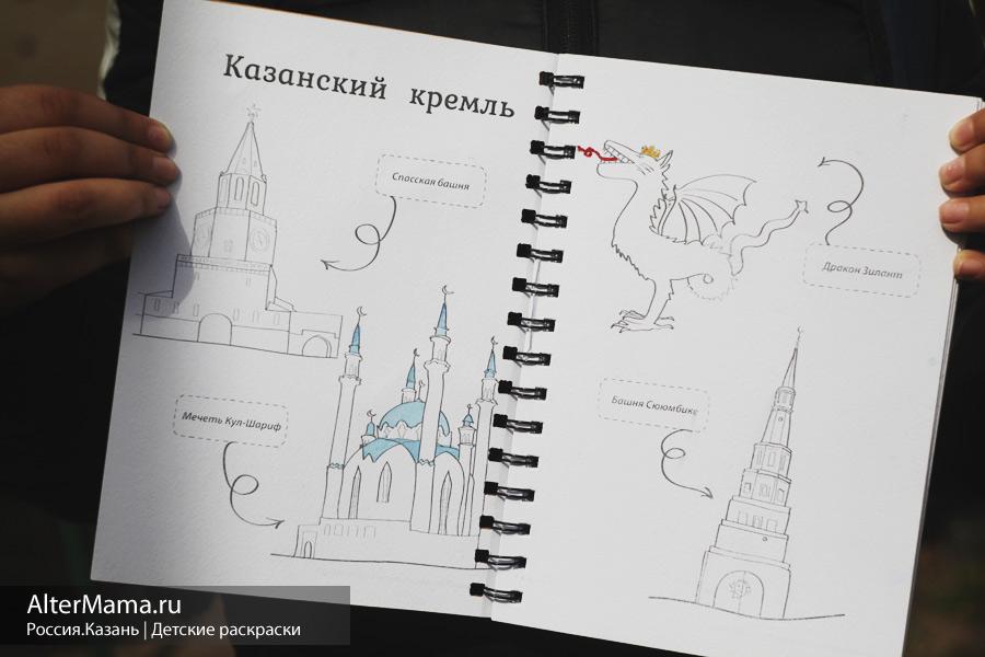 Достопримечательности Казани раскраска для детей
