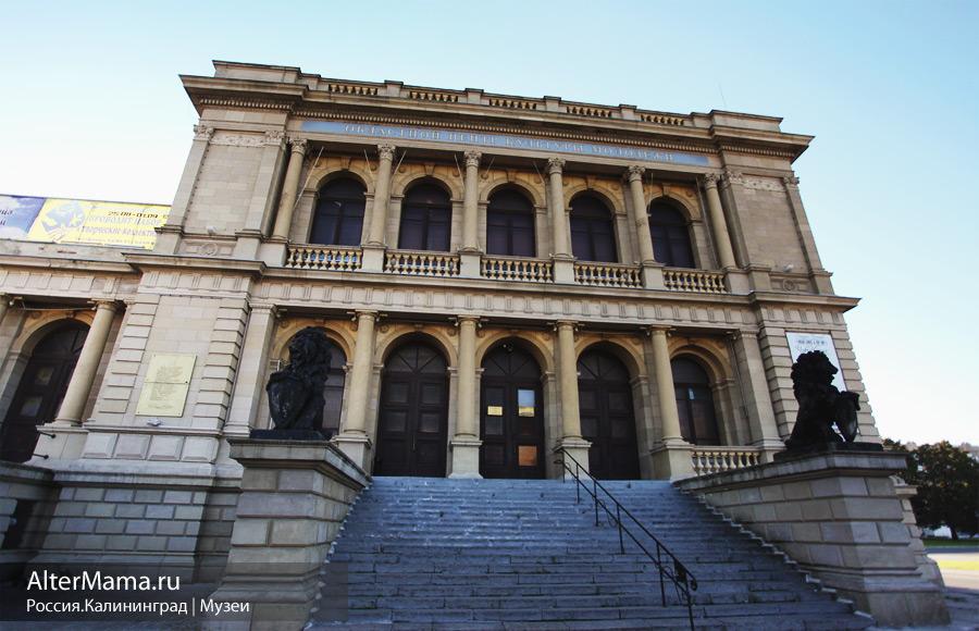 Музей искусств Калининград