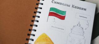 Авторская раскраска Казань для детей с достопримечательностями